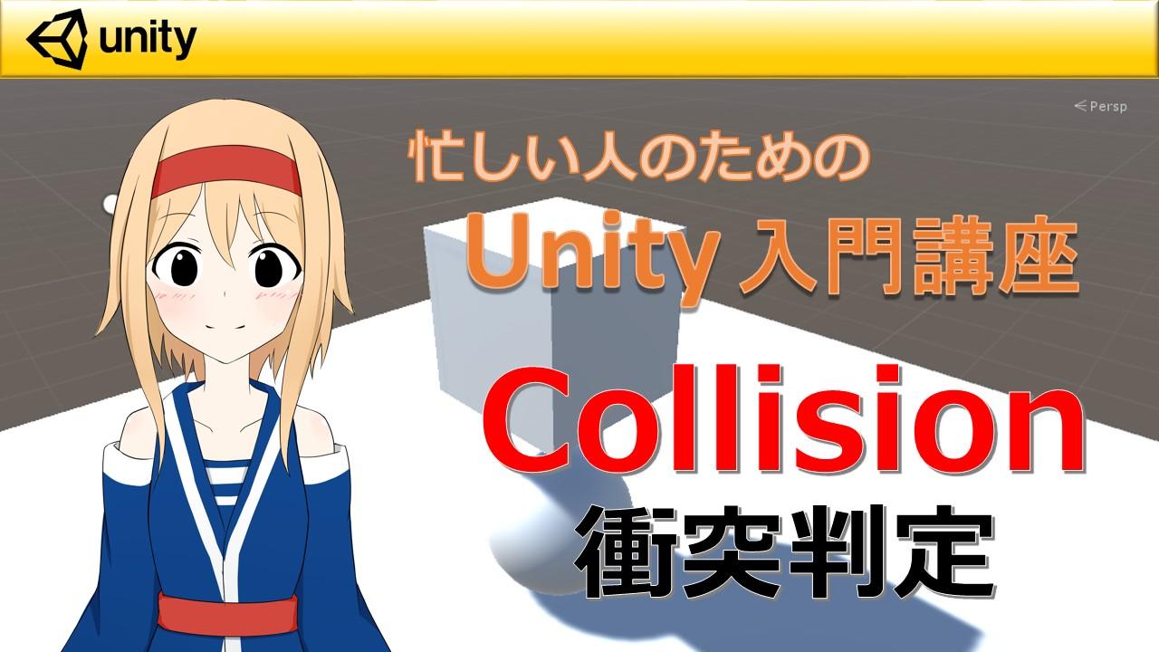 Unity, Collision, Trigger】衝突したオブジェクトを破壊する
