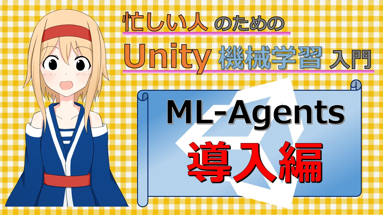 Unity ML-Agents ver 0 5 対応】大幅な仕様変更に対応!ML