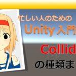【Unity, Collider】当たり判定を付与するコライダーの種類まとめ
