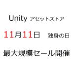 【11月11日 24時間限定】Unityアセットストアで年間最大規模のセール実施!