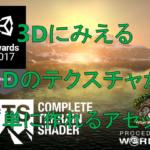 【Unity, CTS】3Dに見える2Dテクスチャが簡単に作れるアセット