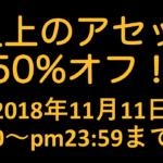 【1日限定!】1万以上のアセットが50%オフ!【2018年11月11日】
