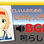 【Unity】重複ありのBGMの鳴らし方「Play()」「PlayOneShot()」