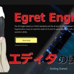 【Egret Engine】新規プロジェクトの作成とエディタの使い方