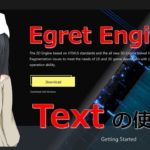 【Egret Engine】Hello World を表示する方法「eui.Label()」