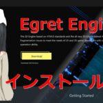 【Egret Engine】HTML5の2D、3D対応のゲームエンジンEgretのインストール方法