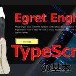 【Egret Engine】TypeScript の基礎(変数・メソッド・クラス・継承の使い方)
