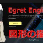【Egret Engine】図形の描画方法「drawCircle」「drawRect」「lineTo」