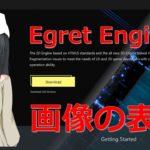 【Egret Engine】画像の表示方法「eui.Image()」