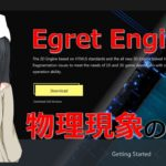 【EgretEngine】p2.js 物理エンジンを使用した自然落下
