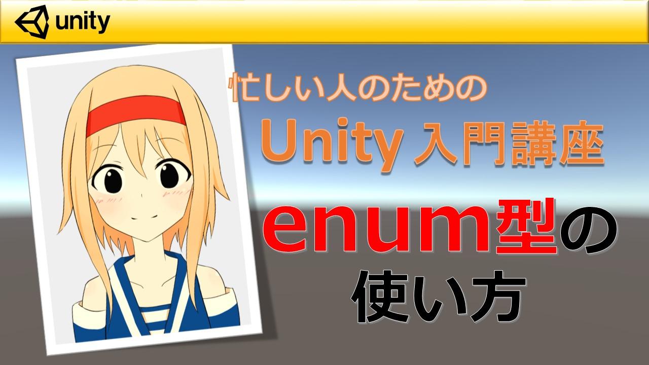 Unity】enum型から数字や文字列への変換やenum型への変換方法
