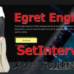 【Egret Engine】setIntervalを使用したメソッドの連続実行