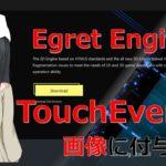 【Egret Engine】画像にクリック判定やTouchEventを付与する方法