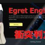 【Egret Engine】p2.js 物理エンジンを使用した衝突判定