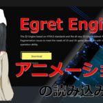 【Egret Engine】DragonBones を使用したアニメーションの作成と読み込み