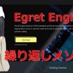 【Egret Engine】メソッドを繰り返す方法「Timer」「StartTick」「Enter_Frame」