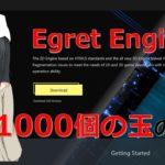 【Egret Engine】1000個作っても大丈夫!p2.js物理ボールの生成方法