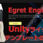 【Egret Engine】簡単に使えるUnityライクなテンプレートの作成