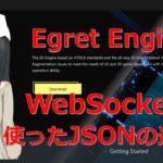 【Egret Engine】WebSocketを使ったJSONの送受信